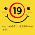 [KISSTOY] 3단흡입 10단진동 미스 씨씨 (화이트)